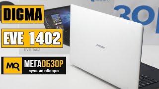 Digma EVE 1402 обзор ноутбука