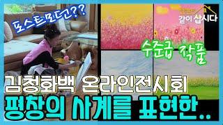 김청화백 온라인전시회 - 평소 평창의 사계를 표현한 작품세계 공개 [같이삽시다 시즌3] KBS 2021.6.14 방송