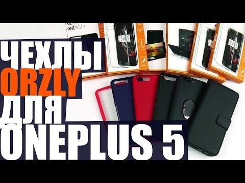Обзор чехлов Orzly для OnePlus 5