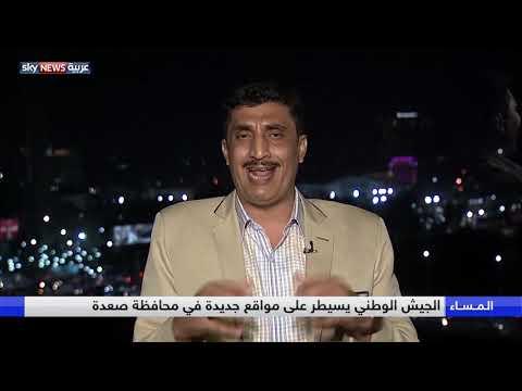 الجيش الوطني يسيطر على مواقع جديدة في محافظة صعدة  - نشر قبل 4 ساعة