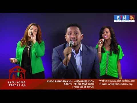 Elshaddai Television Network Live Stream