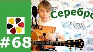 Download Серебро- Би 2 На гитаре кавер, разбор, как играть, перебор, бой, проигрыш, вступление, Mp3 and Videos