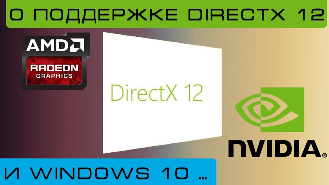 А твоя видеокарта поддерживает DirectX 12 !? Узнай! | Live ...: http://www.youtube.com/watch?v=SWefBOpgYe0