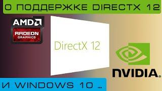 А твоя видеокарта поддерживает DirectX 12 !? Узнай! | Live Games(Канал