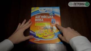 Мій конспект англійська мова 8 клас за підручником А М  Несвіт нова програма 2016 Т М  Кіктенко