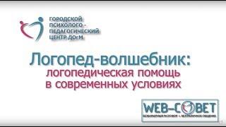 Web-совет «Логопед-волшебник: логопедическая помощь в современных условиях»