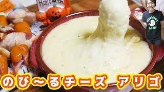 のびーるチーズ 秋野菜とアリゴのディッププレートの作り方【kattyanneru】