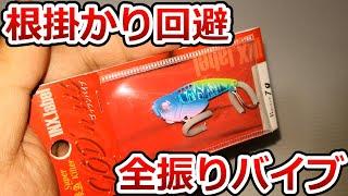 【ロックフィッシュ】鬼のようにボトムを叩く!根掛かり回避に全力を注いだ、根魚用メタルバイブをご紹介!!