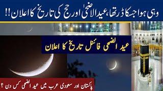 Fawad Chaudhry Announced Eid ul Adha 2020 | Eid ul Adha 2020 Date in Pakistan and Saudi Arabia
