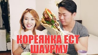 КОРЕЯНКА ПРОБУЕТ ШАУРМУ и еду из России
