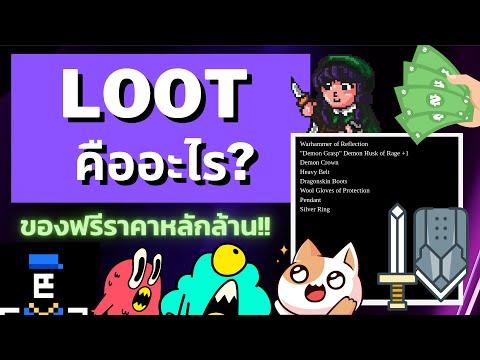 Loot ภาพ NFTs แจกฟรีราคาหลัก 'ล้าน' ที่มีแต่ตัวอักษร!? มันคืออะไร และ mLoot ยังน่าไป Mint ไหม?