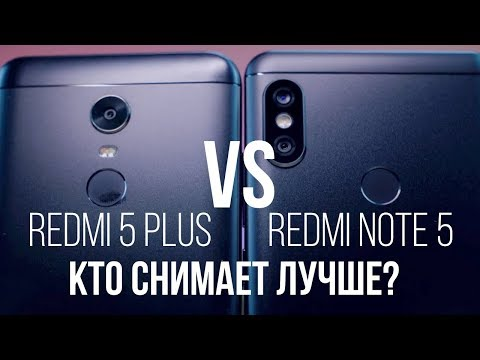 Сравнение камера Xiaomi Redmi Note 5 Vs. Redmi 5 Plus