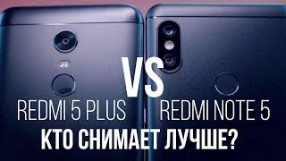 Сравнение камер Xiaomi Redmi Note 5 Vs. Redmi 5 Plus