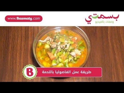 طريقة عملالفاصوليا باللحمة : وصفة من بسمتي - www.basmaty.com