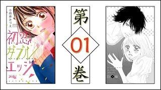 初恋ダブルエッジ(6)