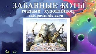 Забавные коты   -  художник Владимир Румянцев ::  Funny cats -  artist draws