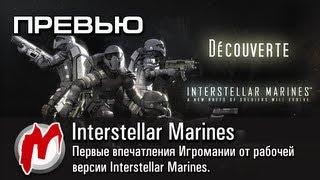 ◕ Interstellar Marines - Первые впечатления от игры / Превью
