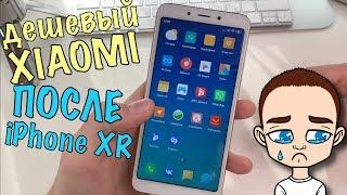 iPhone XR VS ДЕШЕВЫЙ REDMI 6! РАЗНИЦЫ НЕТ? ОБЗОР и ОПЫТ
