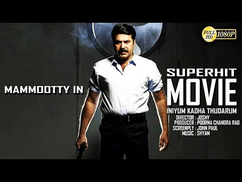 Malayalam Super Hit Action Movies Thriller Full Movie Family Entertainer Movie Upload 1080 HD,Malayalam Super Hit Action Movies Thriller Full Movie Family Entertainer Movie Upload 1080 HD download