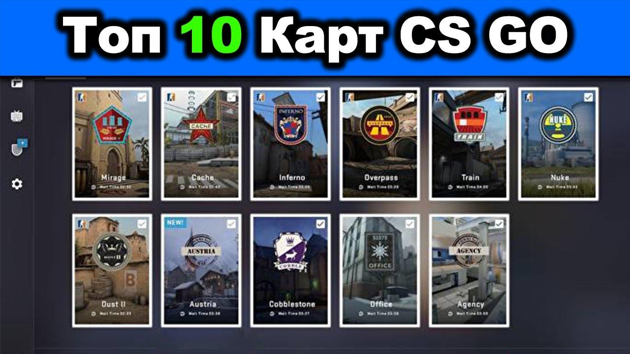 ТОП - 10 карт в CS GO. Какая же самая лучшая?