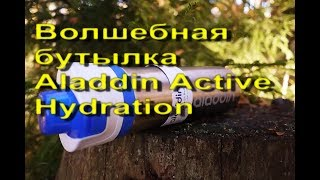 Волшебная бутылка | Aladdin Active Hydration