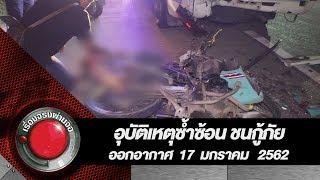 อุบัติเหตุซ้ำซ้อน ชนกู้ภัย l ออกอากาศ 17 มกราคม 2562