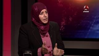 المرأة اليمنية وتحمل أعباء الحرب والأزمات المختلفة | مع نبيله سعيد | حديث المساء