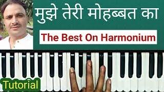 Mujhe Teri Mohabbat Ka Sahara   Harmonium I Piano I Keyboard I Sur Sangam Bhajan