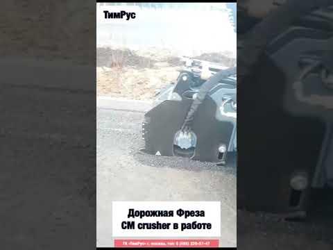 Чевапчии братан - это работа дорожной фрезы CM Crusher FS45.15