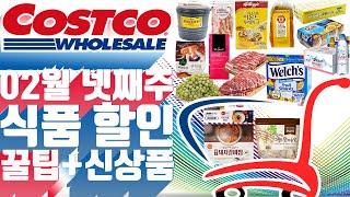 코스트코 2월 넷째주 주말 식품 할인정보! 가공 냉장 …