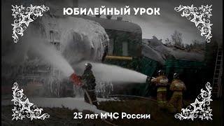 Техника и аварийно-спасательное оборудование МЧС России