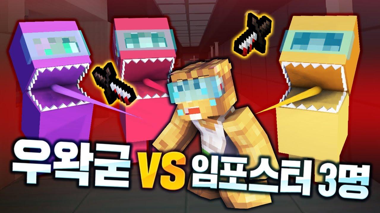 우왁굳 vs 임포스터 3명 - 마몽어스 고멤합방 2화 (완)