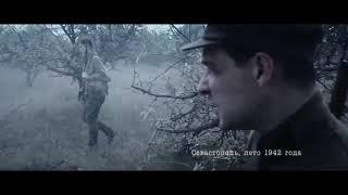 Отрывок фильма Битва за севастополь le calin оригинал