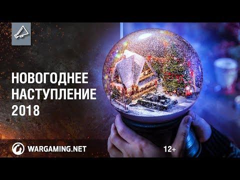 Новогоднее наступление 2018