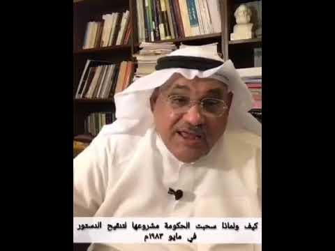 أحمد الديين / كيف ولماذا سحبت الحكومة مشروعها لتنقيح الدستور في مايو 1983م  - 23:59-2020 / 5 / 17