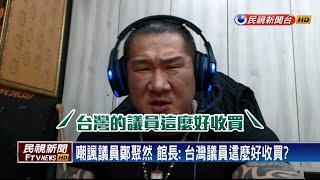 館長60萬匯款了 網友:父子相認了沒-民視新聞