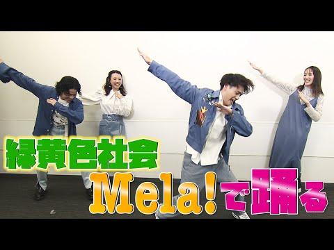 スッキリ  緑黄色社会SPインタビュー【ダンスONEプロジェクト】