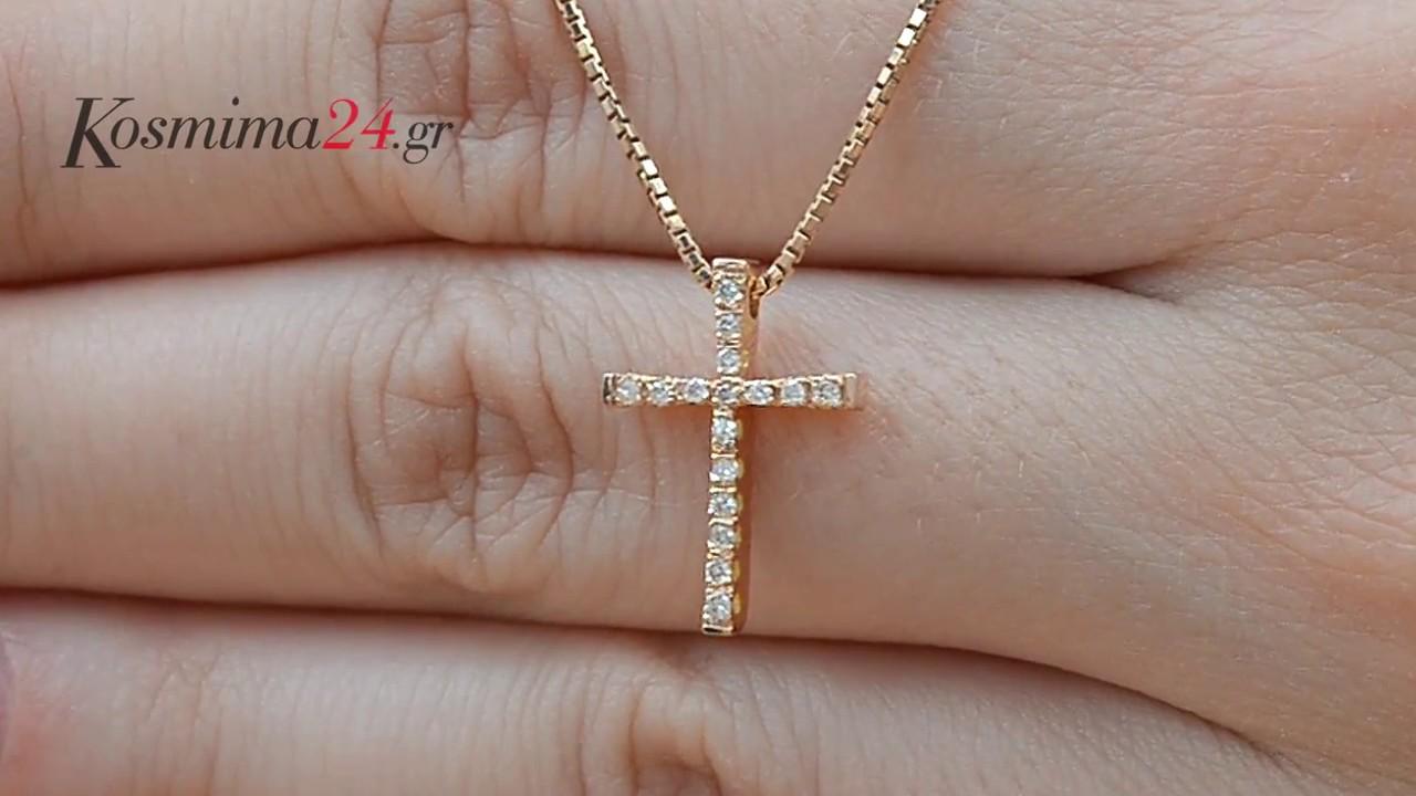 Γυναικείος σταυρός με μπριγιάν Κ18 025825 - YouTube 41d02ef557a