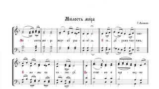 ♪  Милость мира (A mercy of peace) - Г. Н. Лапаев  ♪