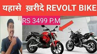 How to buy/book revolt 300/400 electric bike/motorcycle|| revolt bike book kaise kare