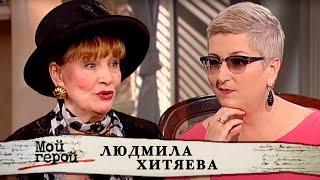 Людмила Хитяева. Мой герой @Центральное Телевидение