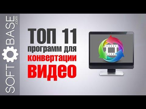 ТОП-11 программ для конвертации видео