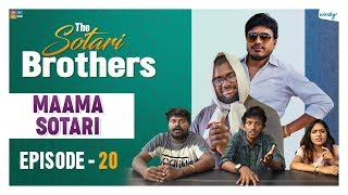 Mama Sotari ||Episode 20|| The Sotari Brothers Ft Jalsaa Raayudu || Wirally Originals|| Tamada Media