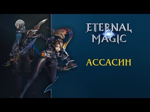 Eternal Magic | Ассасин
