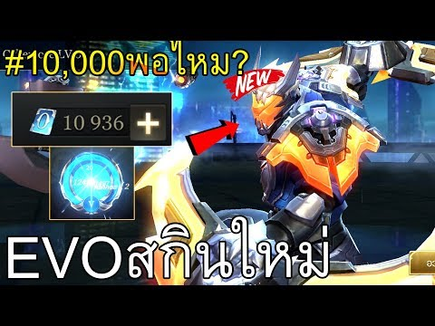ต้องเปย์เท่าไร? กับการEVOสกินใหม่นาครอส LV5 !! | Rov: Nakroth Cybercore