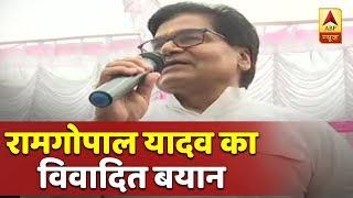 रामगोपाल यादव ने पुलवामा हमले को लेकर दिया विवादित बयान, कहा सरकार ने वोट के लिए मार दिए जवान