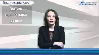 видео Защита персональных данных