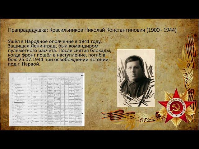 Котова Ульяна, проект ''Герой моей семьи, герой моей страны''