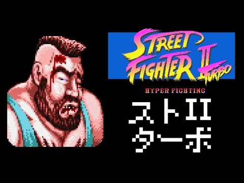 ザンギ(Zangief)惨 - STREET FIGHTER II Turbo for SFC/SNES