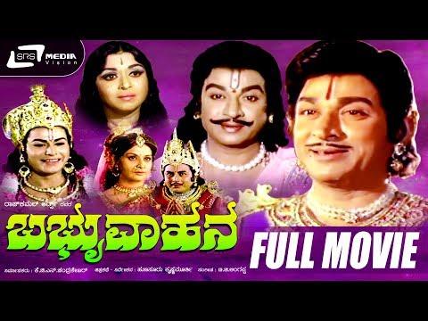 Babruvahana | ಬಬ್ರುವಾಹನ | Dr Rajkumar Kannada Movies Full Length HD | B.SAROJA DEVI, JAYAMALA